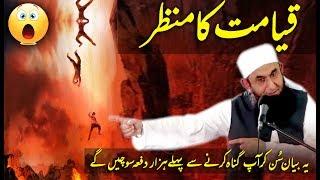 Qayamat Ka Manzar | Judgment Horrible Scene's by Maulana Tariq Jameel's Bayan 2017