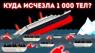 Загадка тел, исчезнувших после крушения Титаника