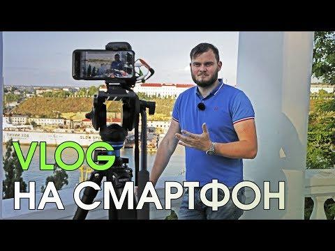Как качественно снять видео на iPhone и любой смартфон? - Смотреть видео без ограничений