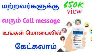How to record other people mobile call record in my mobile connection manager app review Tamil