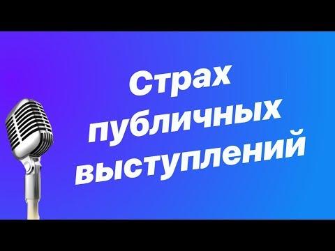 СЕКРЕТ ВОКАЛА/СТРАХ публичных выступлений