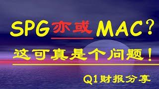 买SPG 亦或 MAC?这可真是个问题!----Q1财报分享--2020.05.13