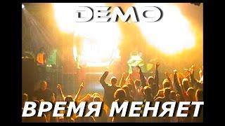 "Demo - ДЕМО – Время Меняет – Club Город – Презентация Альбома ""Выше Неба"" 2000"