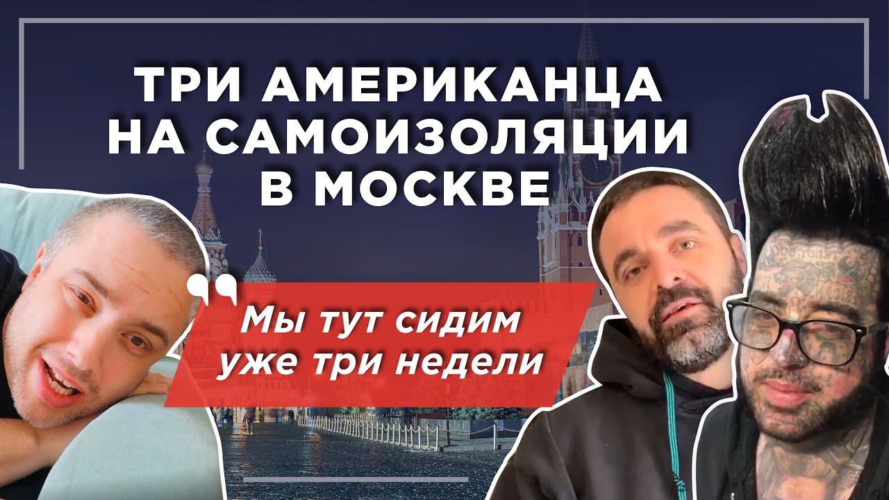 Три американца на самоизоляции в Москве: удивление и культурный шок