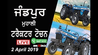 🔴 (LIVE) JANDPUR ( MOHALI) TRACTOR TOCHAN TOURNAMENT 02 04 2019/www.123 Live.in