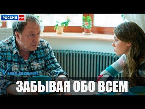 Сериал Забывая обо всем (2019) 1-4 серии фильм мелодрама на канале Россия - анонс