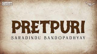 sunday-suspense-pretpuri--e0-a6-aa-e0-a7-8d-e0-a6-b0-e0-a7-87-e0-a6-a4-e0-a6-aa-e0-a7-81-e0-a6-b0-e0-a7-80-sharadindu-bandyopadhyay-mirchi-bangla