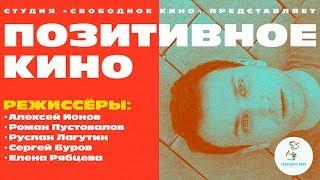 ПОЗИТИВНОЕ КИНО (комедия) / Трейлер / 2018
