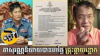 ក្ដៅៗ, តាសុវណ្ណនិយាយបាន៣ថ្ងៃ ជ្រុះផ្កាយខ្ពោក _ A Royal Gendarmerie commander was removed from office