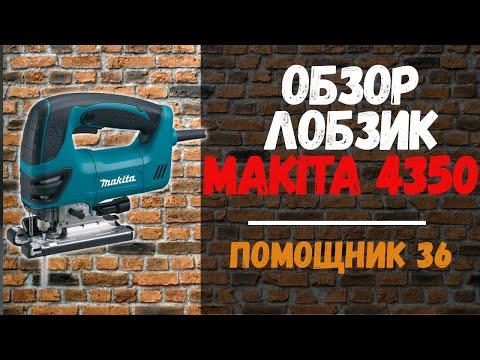 Лобзик MAKITA 4350 FCT - обзор своими словами, пробный пуск