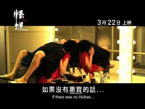 The Second Woman 情謎 [HK Trailer 香港版預告] Travel Video