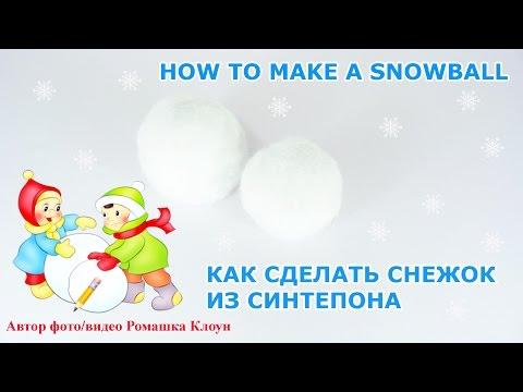 Как сделать снежки из синтепона своими руками