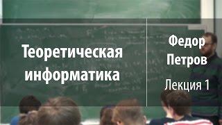 Лекция 1 | Теоретическая информатика | Федор Петров | Лекториум