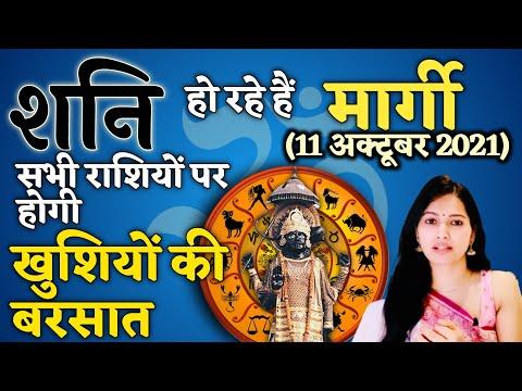 शनि मार्गी | Shani Margi 2021 | 11 October 2021 | Shani Margi | शनि मकर राशि में मार्गी | Shani