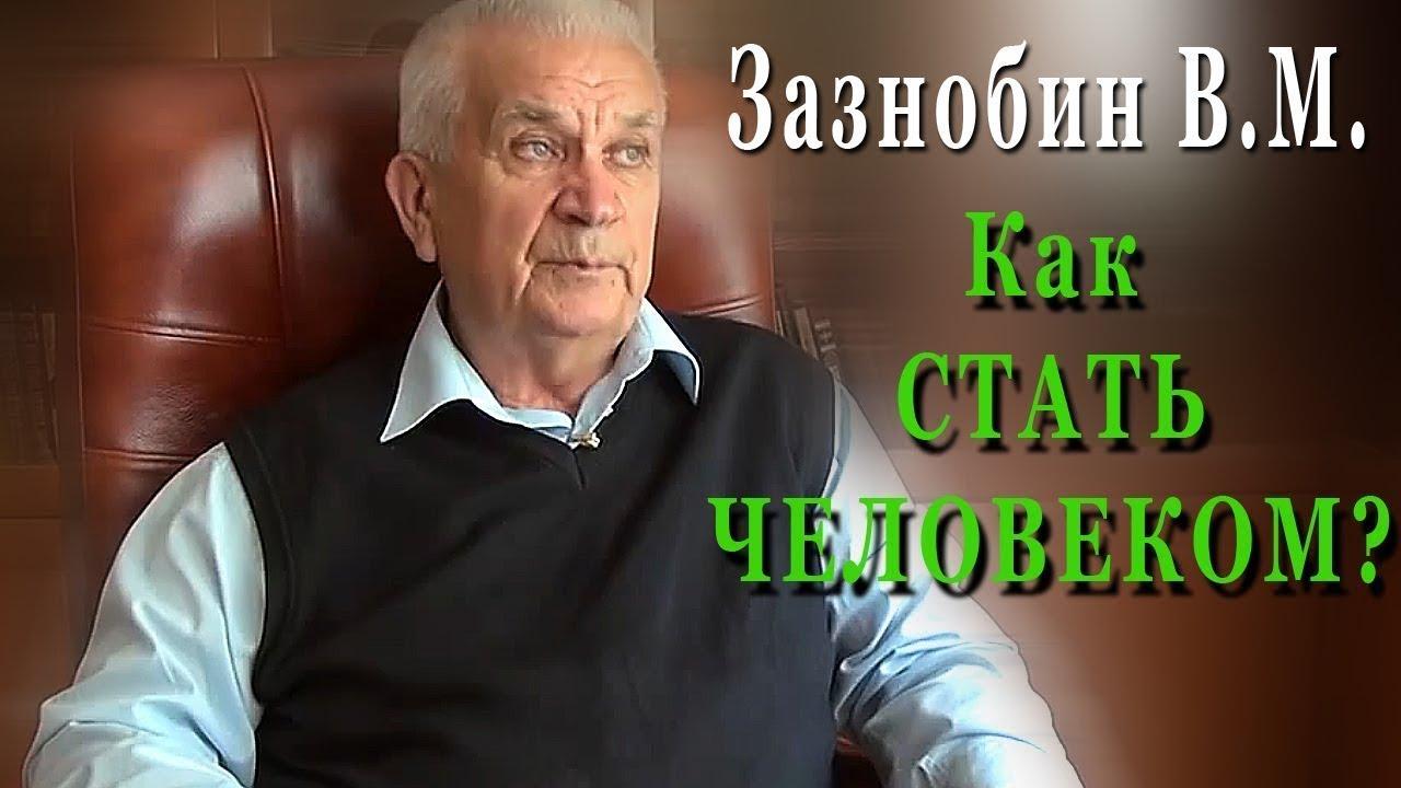 Памяти Владимира Михайловича Зазнобина