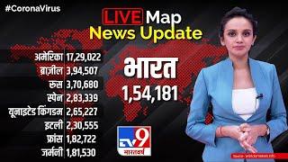 Corona Virus LIVE Map News Update May 27   Covid 19