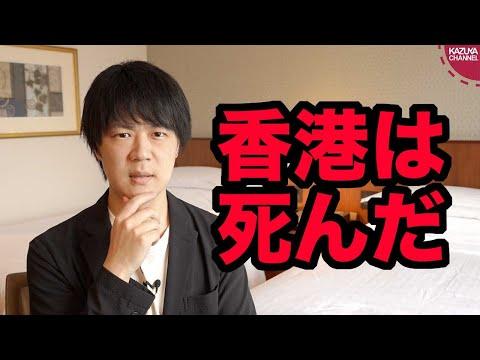 2020/07/01 香港で国家安全法施行後すぐに逮捕者が出てしまう…