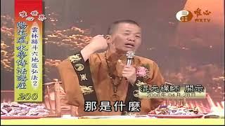 雲林縣斗六地區弘法(二)【陽宅風水學傳法講座200】  WXTV唯心電視台