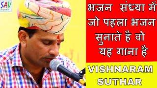 महाराज विनायक आवो  -- न्यू  राजस्थानी भजन  --विशनाराम सुथार (  Vishnaram Suthar ) -- EXCLUSIVE
