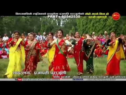 Moi Magne Kina by Prajapati Parajuli मोही माग्ने किनहो ढुङ्ग्रो लुकाउने|FullVideo|BindabasiniMusic