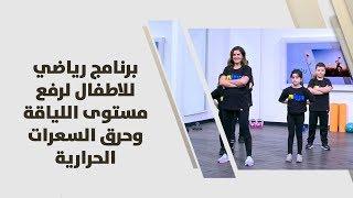 ريما عامر - برنامج رياضي للاطفال لرفع مستوى اللياقة وحرق السعرات الحرارية