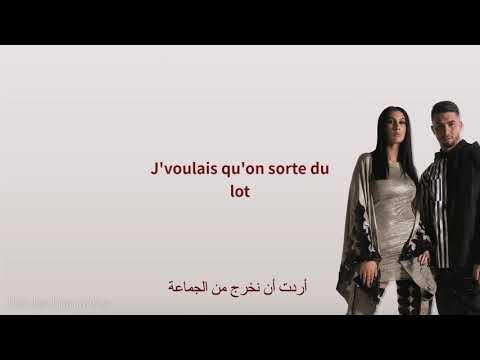 Anas - En L'air Ft. Lyna Mahyem (Paroles) [مترجمة]