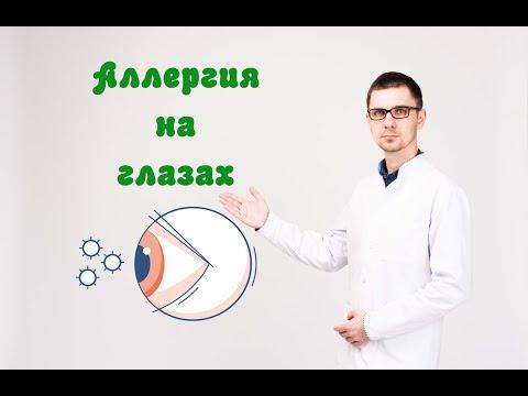 Аллергия на глазах и контактные линзы