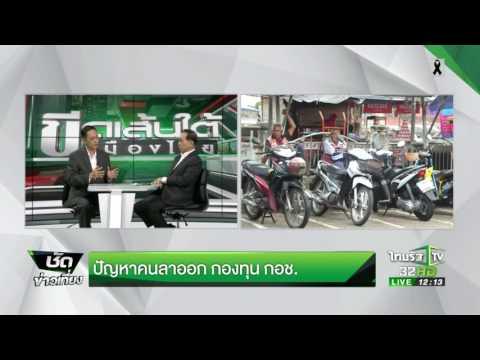 ย้อนหลัง ปัญหาคนลาออก กองทุน กอช. : ขีดเส้นใต้เมืองไทย | 02-06-60 | ชัดข่าวเที่ยง