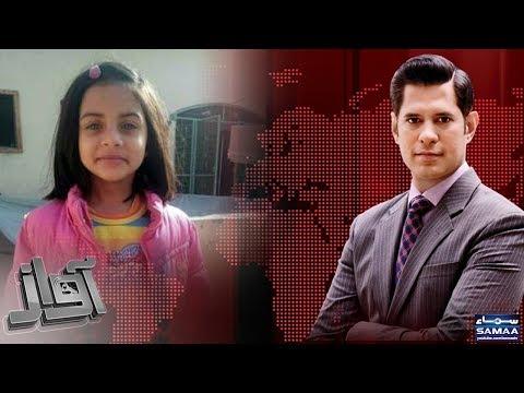 Awaz - SAMAA TV - 10 JAN 2018