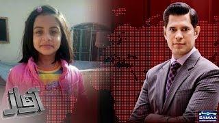 Kya Zainab ko Insaaf Milega?   Awaz   SAMAA TV   10 JAN 2018
