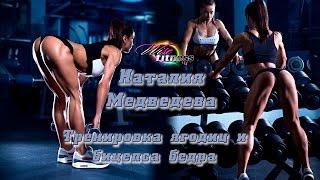 Шлифовка ног от Наталии Медведевой. Тренировка ягодиц и бицепса бедра.
