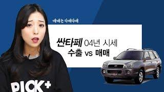 중고차수출 vs 중고차매매 // 싼타페 시세 전격비교!…