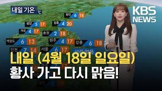 [뉴스9 날씨] 내일 차츰 맑음…미세먼지 '보통' 회복…