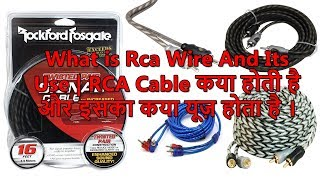 What is Rca Wire And Its Use | RCA Cable कया होती है  और इसका कया यूज़ होता है ।