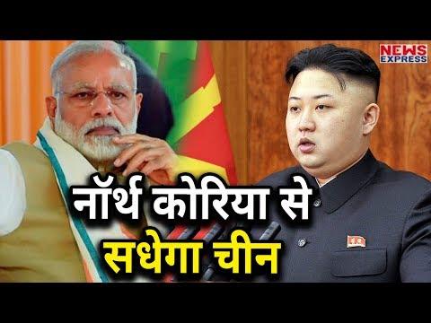 North Korea पर India कर सकता है America का समर्थन, China को लगेगा झटका