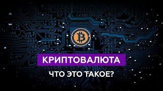 видео Что такое криптовалюта простыми словами