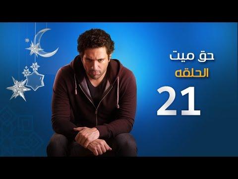 مسلسل حق ميت - الحلقة الحادية والعشرون |  Episode 21 - 7a2 Mayet
