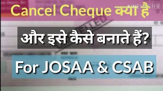 What is Cancel Cheque | How is cancel cheque is prepared for JOSAA and CSAB Counselling 2019
