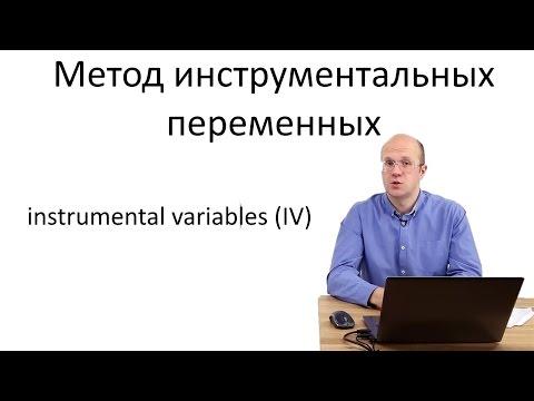 Что такое метод инструментальных переменных ?