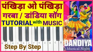 Pankhida Ho Pankhida |Garba | Dandiya | Song | Harmoniam | Piano | Casio | Notes | Tutorial | Lesson