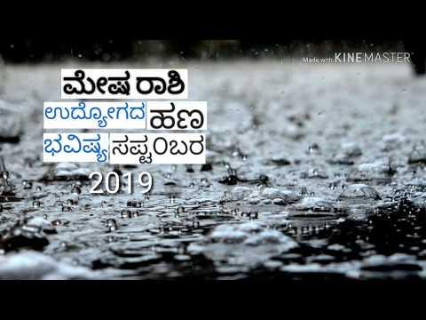 Repeat Simha rashi love life and bhavishya July 2019 kannada