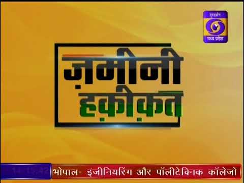 Digital India Shahdol Ground Report