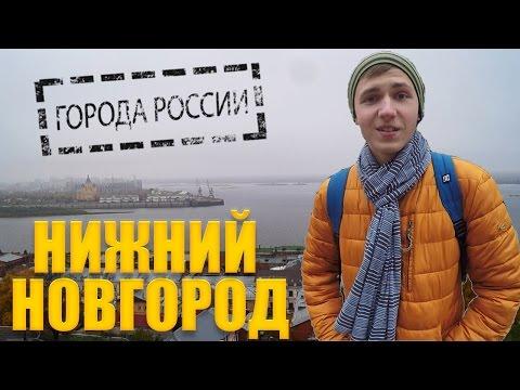 Нижний Новгород Подробная карта Нижнего Новгорода