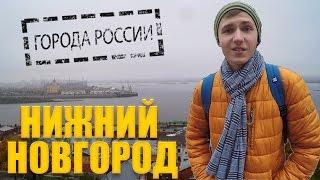 ГОРОДА РОССИИ - НИЖНИЙ НОВГОРОД 2016 (ВОЛЖСКАЯ СТОЛИЦА)