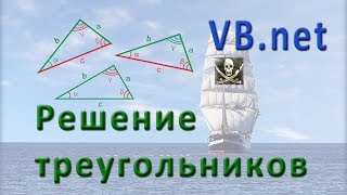 VB.net - Решение треугольников (solutio triangulorum)