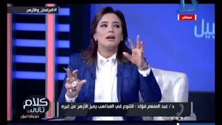 د /عبدالمنعم فؤاد: طرح قانون تشكيل هيئة كبار العلماء فى هذا الوقت يثير العديد من علامات الأستفهام؟