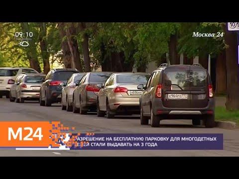 Как оформить разрешение на парковку для многодетных семей в москве