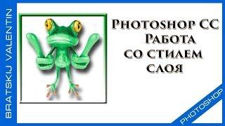 Photoshop CC Работа со стилем слоя(Этот канал, для всех любителей фотошопа, из моего видео, вы узнаете как правильно и успешно работать в фотош..., 2014-03-07T11:39:36.000Z)