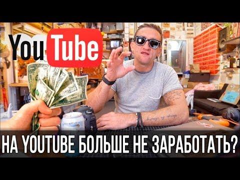 На ютубе больше не заработать? Youtube монетизация //  Кейси Найстат