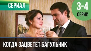 ▶️ Когда зацветет багульник 3 и 4 серия - Мелодрама | 2010 - Русские мелодрамы